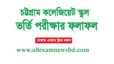 Chittagong Collegiate school admission result 2020