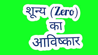 शून्य (Zero) या (0) का आविष्कार किसने किया था?