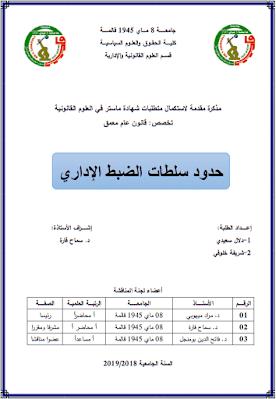 مذكرة ماستر: حدود سلطات الضبط الإداري PDF