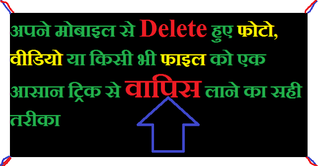 how to recover deleted files in android, recover deleted files android internal storage, how to recover deleted files on android without computer,delete video wapas kaise laye,delete photo wapas kaise laye app