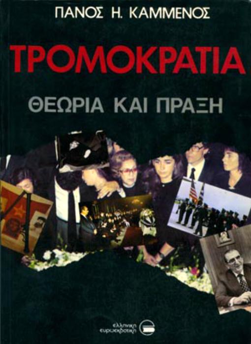 Αποτέλεσμα εικόνας για πανος καμμενος βιβλιο τρομοκρατια και πραξη