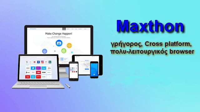Maxthon - Δωρεάν γρήγορος browser