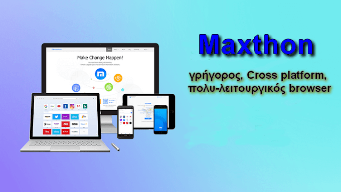 Maxthon 5 - Δυναμικός, σύγχρονος, γρήγορος και με πολλές λειτουργίες Web browser