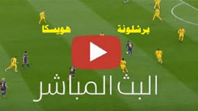 مشاهدة مباراة برشلونة ضد هويسكا بث مباشر كورة اون لاين