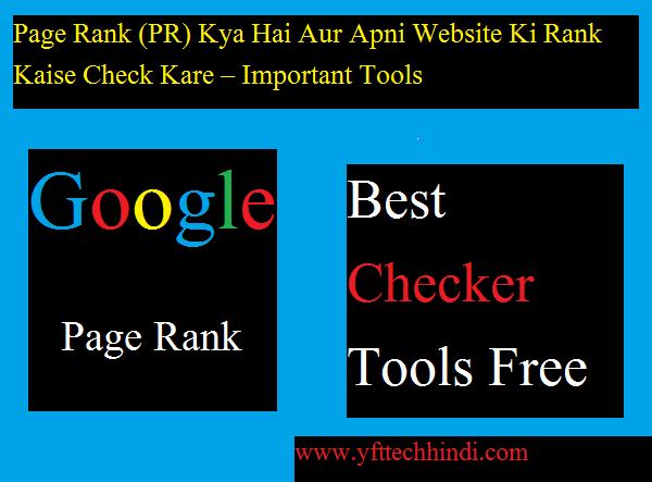 Page Rank (PR) Kya Hai Aur Apni Website Ki Rank Kaise Check Kare – Important Tools