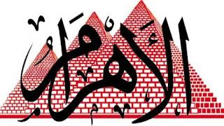 وظائف الاهرام الجمعة 16 اغسطس 2019 - الاهرام 16/8/2019