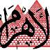 وظائف الاهرام الجمعة 13 سبتمبر 2019 اعلانات العدد الاسبوعي 13/9/2019