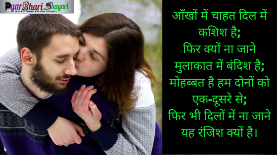 Kiss Shayari in hindi for girlfriend 140 words