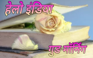 good morning image with quote in hindi, whatsapp good morning image free download, free download of good morning image