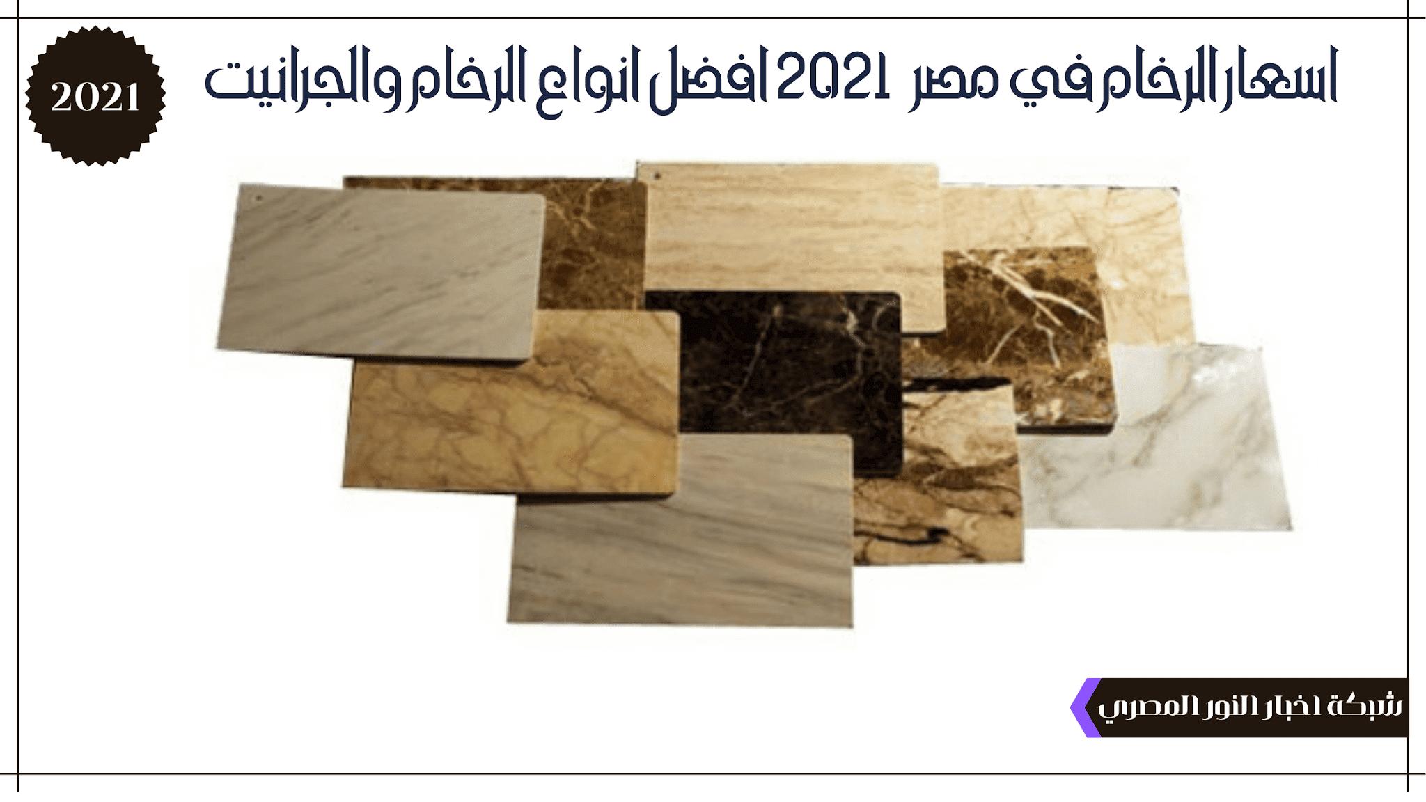 تحديث يومى.. اسعار الرخام في مصر 2021 افضل انواع الرخام والجرانيت