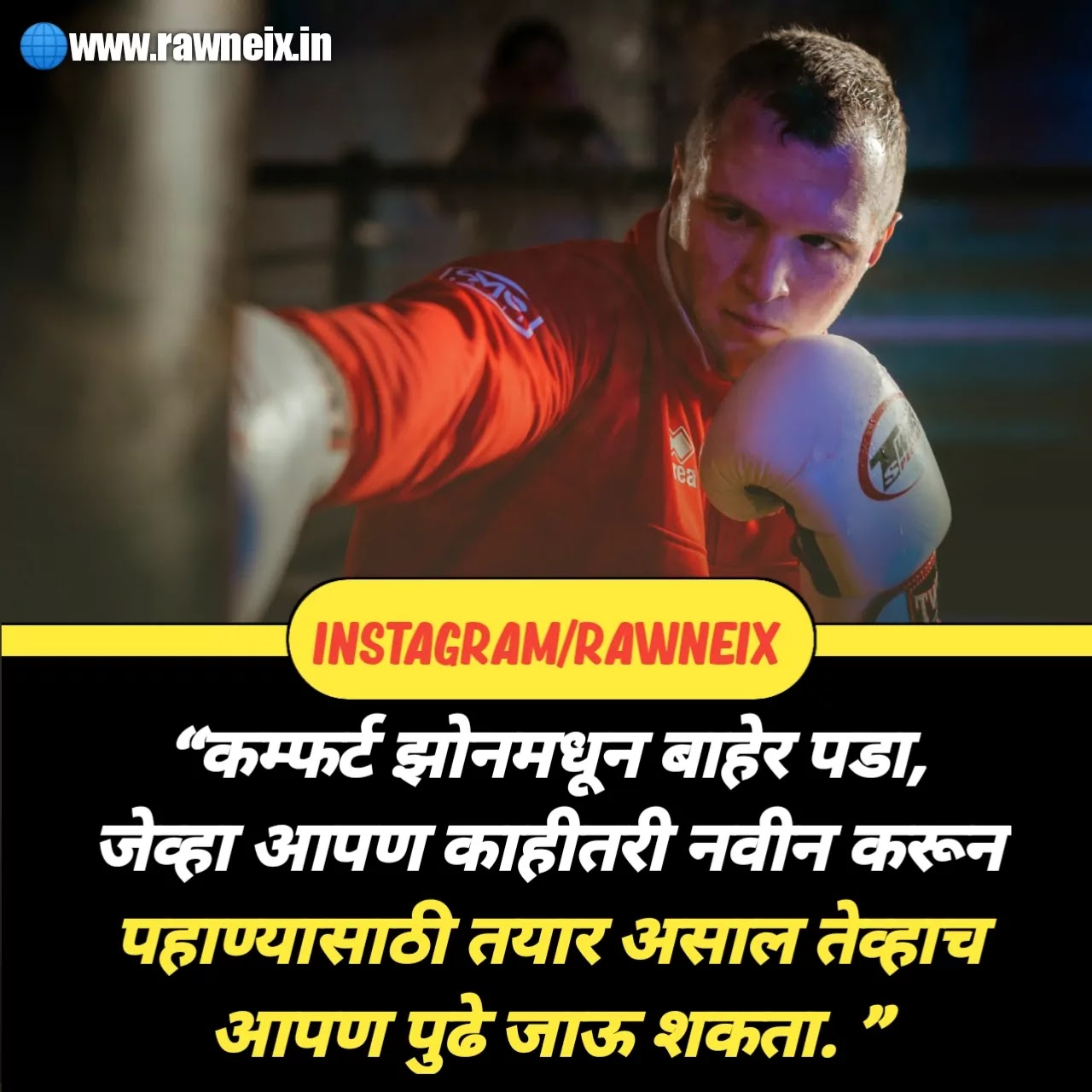 Motivational Quotes In Marathi For Students