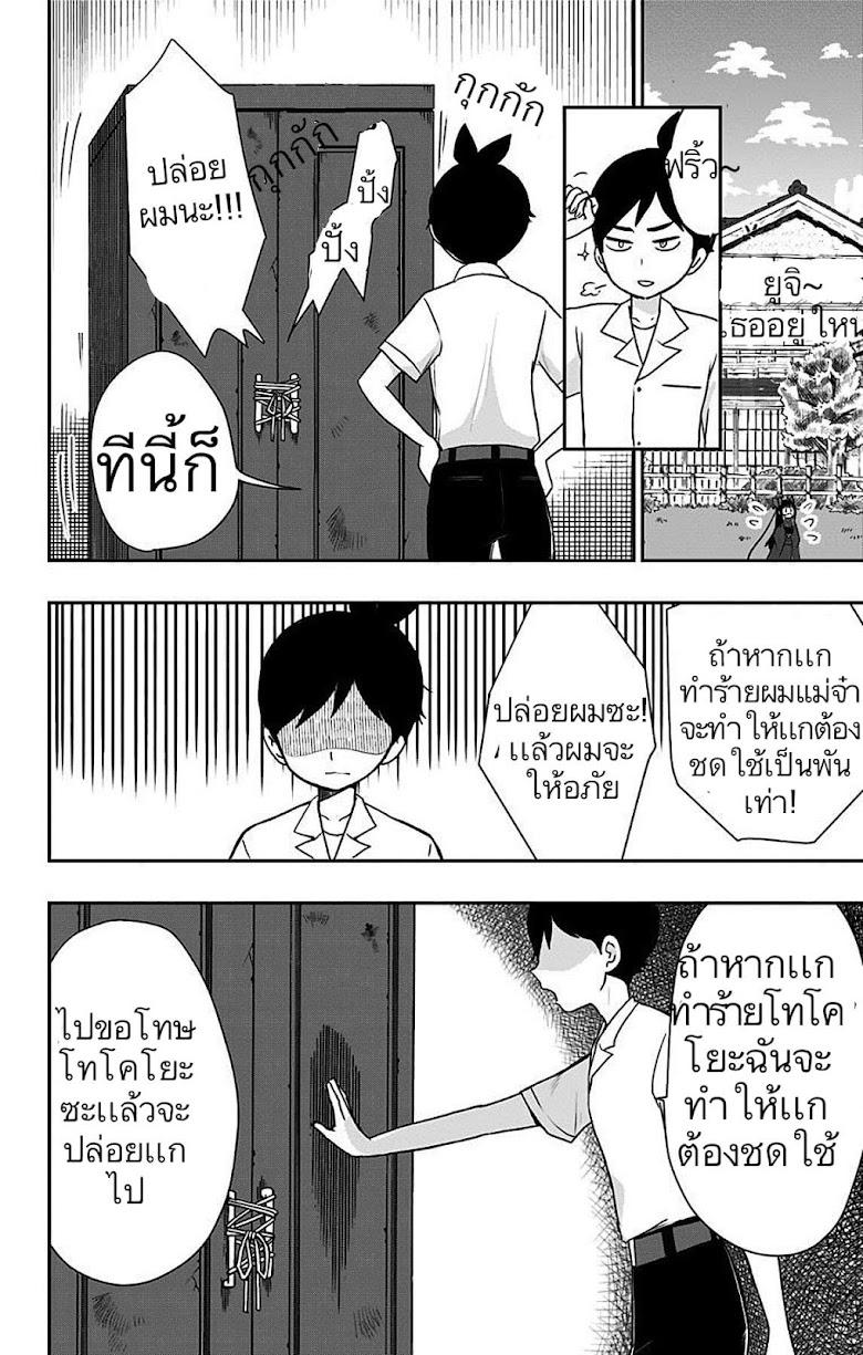 Shouwa Otome Otogibanashi - หน้า 4