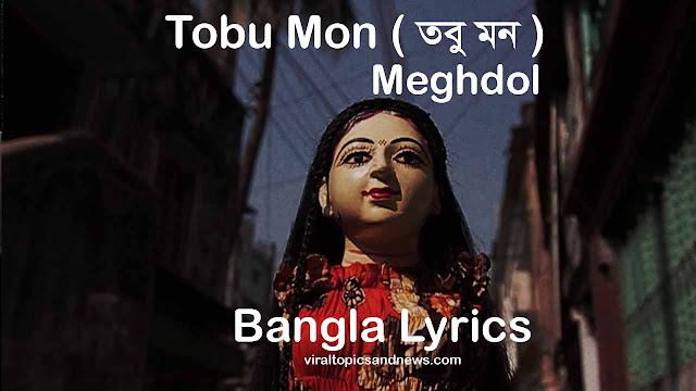 Tobu Mon Bangla Lyrics (তবু মন) Meghdol New Eid Song 2020