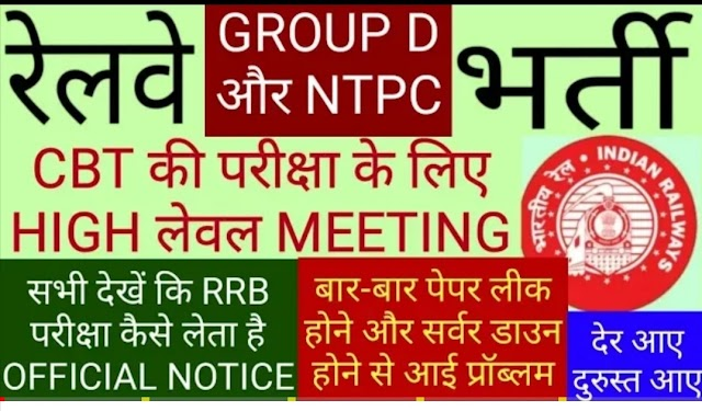 rrb meeting with exam conducting agency ।। group d और ntpc exam details