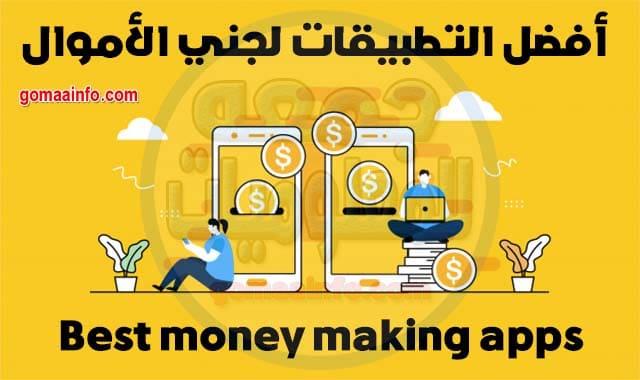 أفضل التطبيقات لجني الأموال Best money making apps