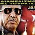 ΠΑΝΙΚΟΒΛΗΤΟΣ Ο ΕΡΝΤΟΓΑΝ!! Έκθεση των μυστικών υπηρεσιών της ΕΕ δείχνει τον  Ερντογάν πίσω από το αποτυχημένο τουρκικό πραξικόπημα (βίντεο)