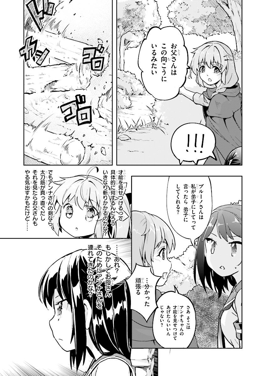 Kenshi O Mezashite Nyugaku Shitanoni Maho Tekisei 9999 Nandesukedo!?