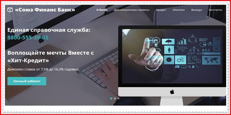 [Лохотрон] souzfinance24.ru – Отзывы, мошенники! Союз Финанс Банк