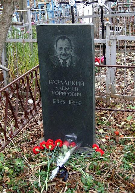 Могила Алексея Борисовича Разлацкого основателя Партии Диктатуры Пролетариата.