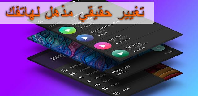 قم بتغيير كل من خلفيات وثيم و نغمات و ايقونات هاتفك عبر تطبيق zedge للاندرويد
