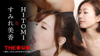 Carib 071520-001 The Undisclosed Two Blowjob Queens