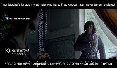 Kingdom of Heaven Quotes