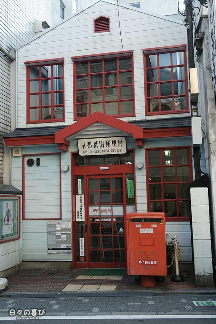 façade bureau de poste kyoto gion