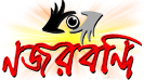 Najarbandi । Online Bengali News Portal, Read Latest Bengali News from Most Popular News Portal
