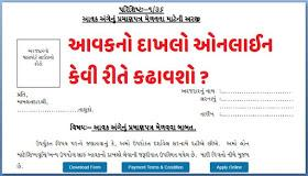 How to Apply Online Income Certificate (Aavak no Dakhalo) on Digital Gujarat