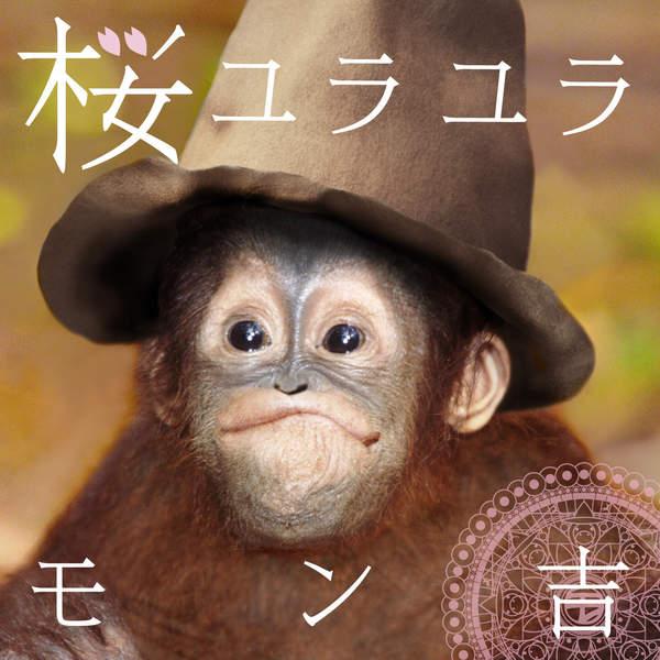 [Single] モン吉 – 桜ユラユラ (2016.03.09/MP3/RAR)