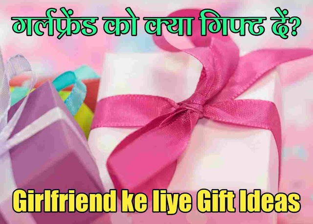 Birthday Gift Ideas Girlfriend ke liye | gf Ko kya gift de | गर्लफ्रेंड के बर्थडे गिफ्ट आइडियास