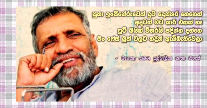 https://www.gossiplankanews.com/2019/11/mahinda-deshapriya-story.html