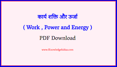 कार्य शक्ति और ऊर्जा ( Work , Power and Energy )