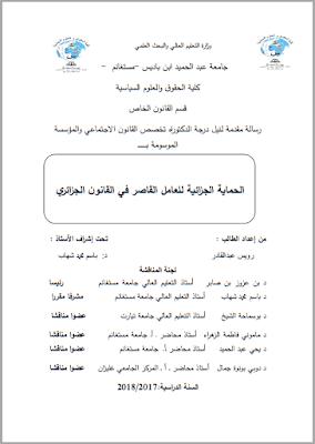 أطروحة دكتوراه: الحماية الجزائية للعامل القاصر في القانون الجزائري PDF