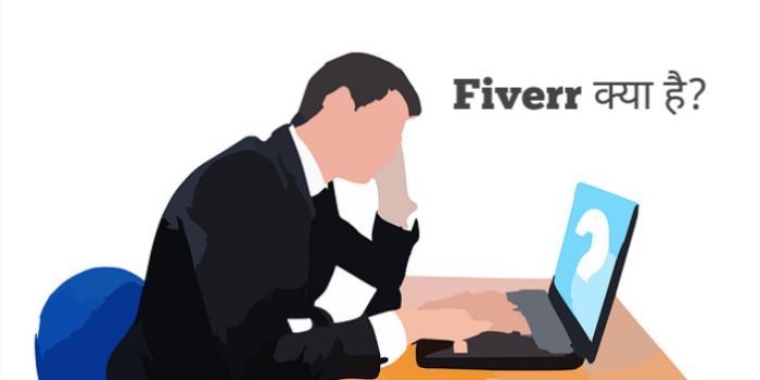 Fiverr Kya Hai
