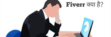 Fiverr Kya Hai - Fiverr Se Paise Kaise Kamaye In Hindi