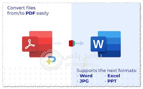 إضافة PDF to Doc