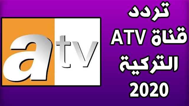 تردد قناة ATV التركية على تركسات 2020