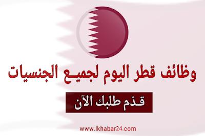 بدوام كامل مطلوب عمال ذكور واناث الى قطر   سجل طلبك الان