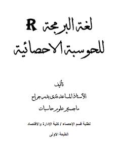 تحميل كتاب لغة البرمجة R للحوسبة الإحصائية pdf  ندى بدر جراح، مجلتك الإقتصادية