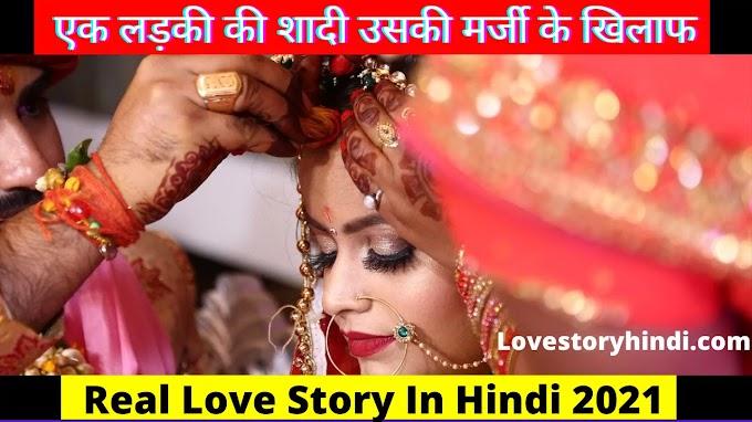 Real Love Story In Hindi 2021। एक लड़की की शादी उसकी मर्जी के खिलाफ