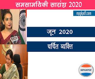 une 2020 Ke charchit Vyakti