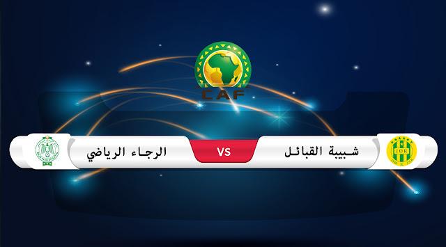 تقديم مباراة شبيبة القبائل والرجاء في دوري أبطال إفريقيا