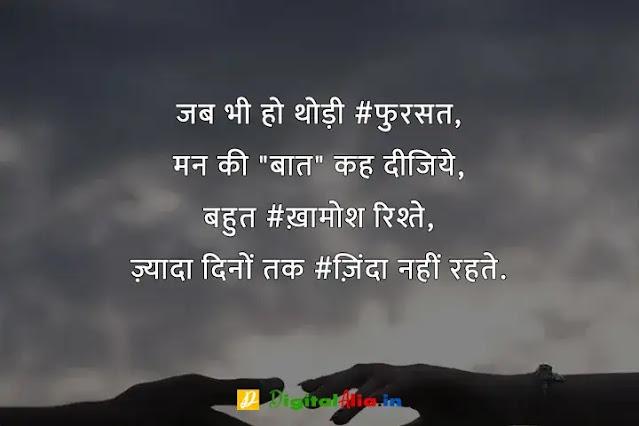 बात नहीं करने की शायरी इन हिंदी, फोन नहीं करने पर शायरी, फोन नहीं करने की शायरी, बात करने की आदत शायरी, मैसेज न करने पर शायरी, मन नहीं लगता शायरी, बात करने का हुनर शायरी, बात करने का मन नहीं है शायरी, फोन नहीं करने पर शायरी, बात करने की आदत शायरी, बहाना शायरी इन हिंदी, मन की बात पर शायरी, फोन नहीं करने की शायरी, कुछ तो बात है शायरी, बात करने का मन नहीं है शायरी, Koi Baat बात नहीं करने की शायरी, छोड़कर चले जाने वाली शायरी, बहाना पर शेर, साथ छोड़ना शायरी, दूर शायरी इन हिंदी, छोड़ने वाली एक्सप्रेस शायरी, बात न करने की शायरी, बहाना शायरी रेख़्ता, बहाने बनाना