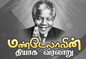 Biography of Nelson Mandela | News 7 Tamil