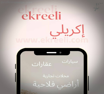 تحميل تطبيق إكريلي ekreeli عبر رابط مباشر Download Ekreeli