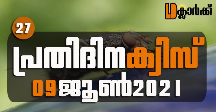 Kerala PSC | 09 Jun 2021 | Online LD Clerk Exam Preparation - Quiz-27