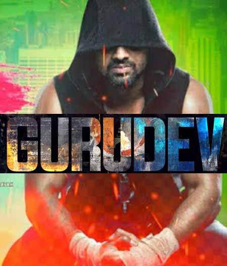 Gurudev Odia Movie Cast, Crews, Release Date, Poster, HD Videos, Info, Reviews