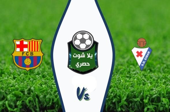 نتيجة مباراة برشلونة وايبار اليوم السبت 19-10-2019 الدوري الاسباني