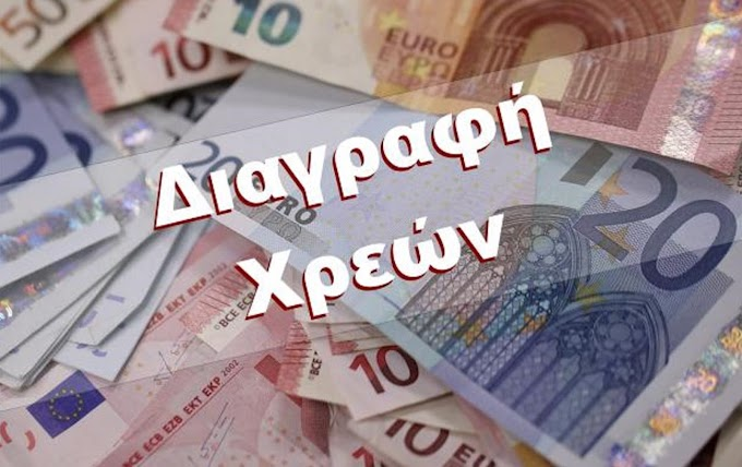 ΕΚΤΑΚΤΟ!!ΔΗΜΟΣΙΑ ΑΠΑΙΤΗΣΗ...!!ΠΡΟΕΔΡΟΣ Εμπορικού Συλλόγου Θεσσαλονίκης ΠΑΝΤΕΛΗΣ ΦΙΛΙΠΠΙΔΗΣ...!!''ΕΔΩ ΚΑΙ ΤΩΡΑ!!''ΥΠΟΧΡΕΩΤΙΚΗ η ΔΙΑΓΡΑΦΗ του ΙΔΙΩΤΙΚΟΥ ΧΡΕΟΥΣ ΚΑΘΕ ΠΟΛΙΤΗ ΕΠΙΧΕΙΡΗΜΑΤΙΑ Ή ΕΡΓΑΖΟΜΕΝΟΥ  διαφορετικά΄πάμε για shutdown''....!!